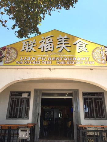 Outside Lian Fu Restaurant. Photo courtesy of Hennie Fisher.