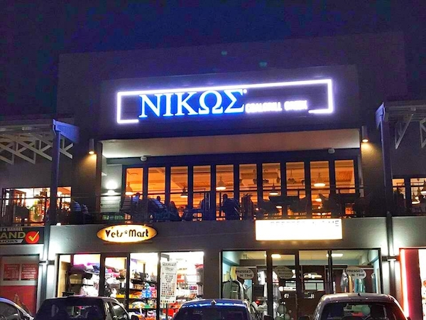 NIKOS (Randpark Ridge)